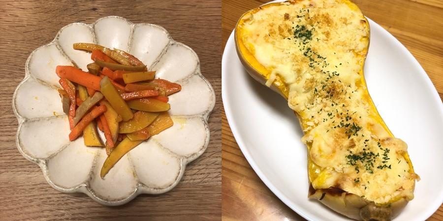 バターナッツのキンピラ&グラタン