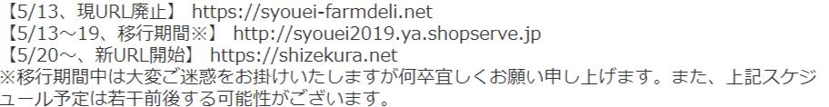 URL移行スケジュール