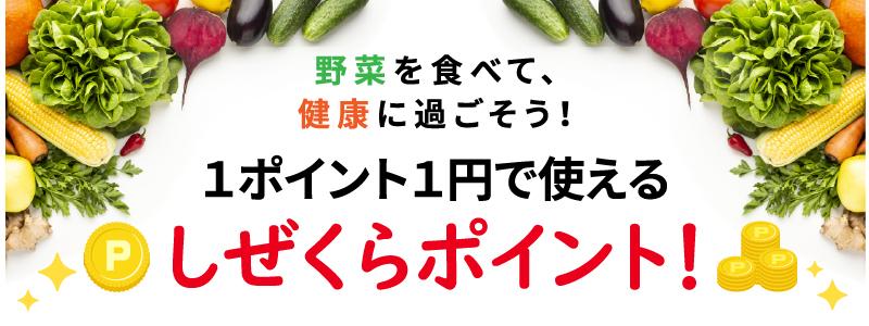 野菜を食べて健康に過ごそう!1ポイント1円で使えるしぜくらポイント!