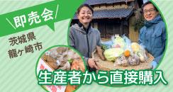 翔栄ファーム・龍ヶ崎農場の野菜即売会